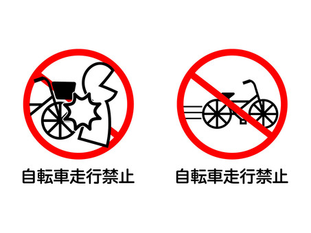 Pop bicycle running prohibition mark