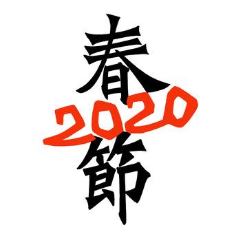 """붓글씨 """"춘절 2020」  프리 소재"""