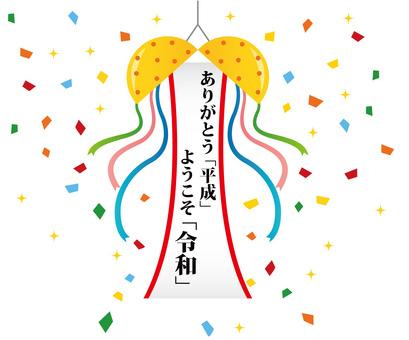 Deiwa Shingengo Kusudabe