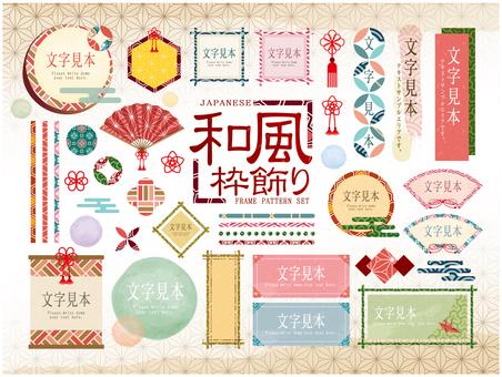 Japanese style heading frame SET