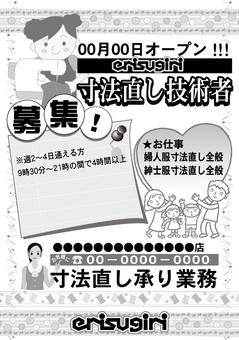 Dress shop / open / part-time job seeker leaflet