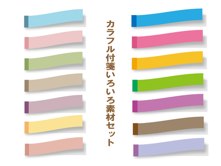 Colorful sticky note various material sets