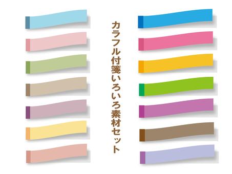 多彩的粘滯便箋各種材料集