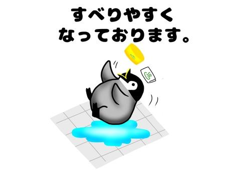 Penguin sliding in the bath