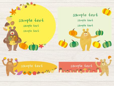 くま 秋 収穫祭 フレームセット