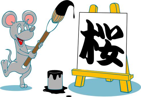 서예하는 쥐 21