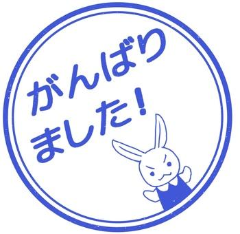 がんばりましたウサギ青