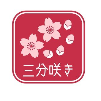 Cherry tree / tricolor mark