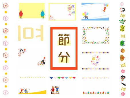 Setsubun frame
