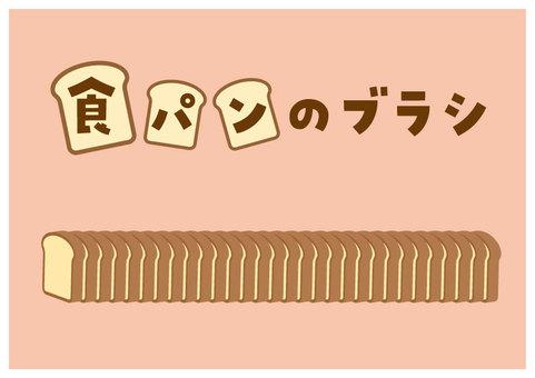 食パンのブラシ