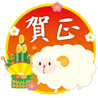 Year of the sheep-like