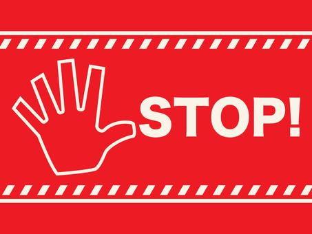 標識-STOP2
