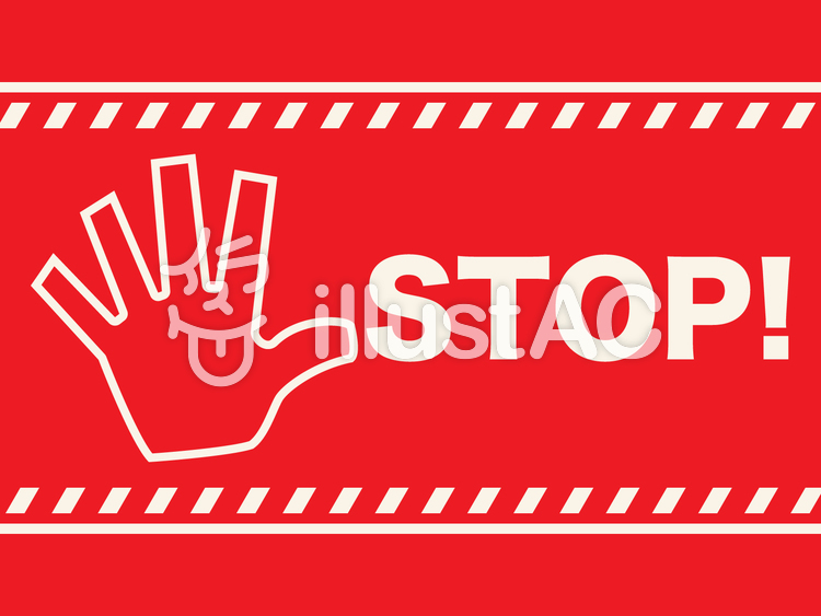STOP2のイラスト