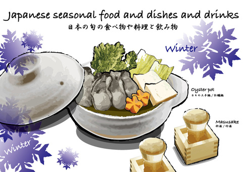 Winter season C Oyster embankment and sake brush style