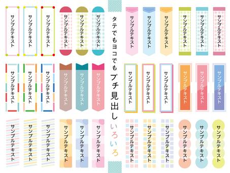 Petit headings various _A