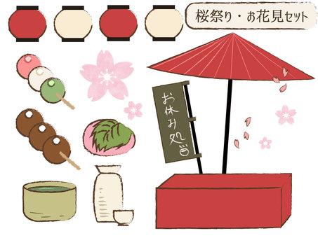 벚꽃 축제 벚꽃 놀이 세트