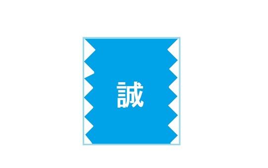 Shinsengumi v