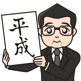 Announcement of Heisei and Shingengo