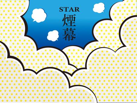 Smoke screen (STAR Y)