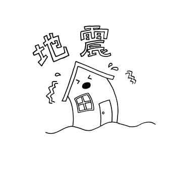 地震 揺れる家