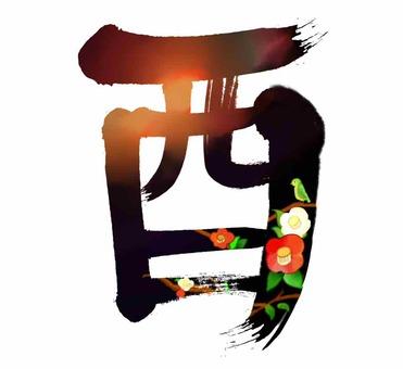 Unitary writing (Chun)