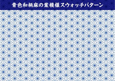 青色和柄麻の葉模様スウォッチパターン
