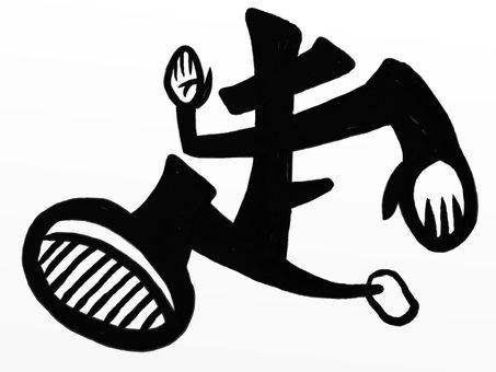 運行漢字(單色版)