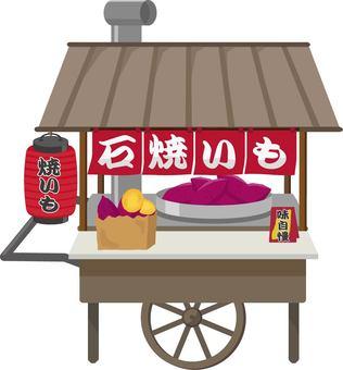 焼き芋 屋台