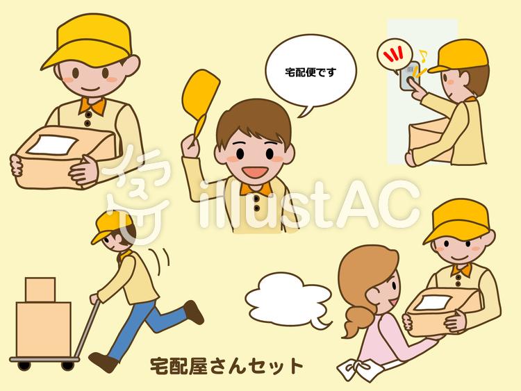 【フリーイラスト素材】宅配屋さんセット