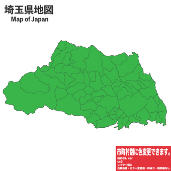 사이타마 현