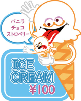 White ice cream signboard