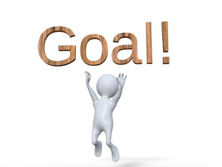 目標目標!目標成就