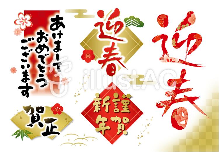迎春等の飾り文字のイラスト