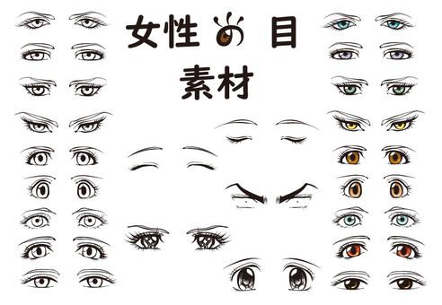 여성의 눈 소재