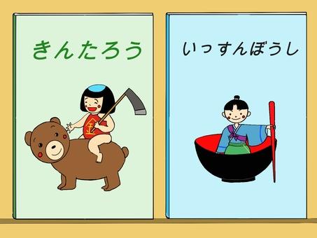 Picture book 2