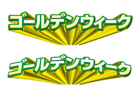 Three-dimensional wind title (4) Golden week C