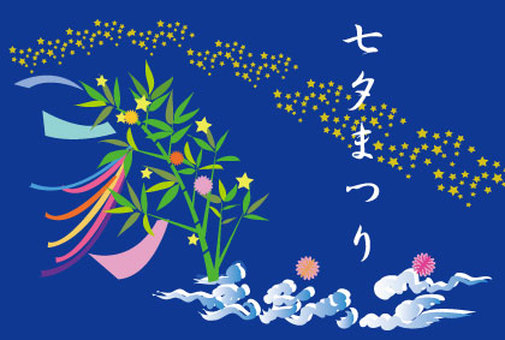 Tanabata Festival and the Milky Way that covers the night sky