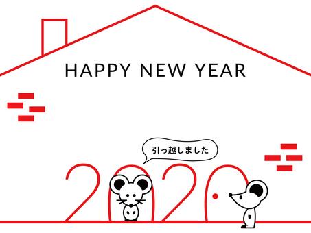 年賀状 ネズミと家 引越し レッド