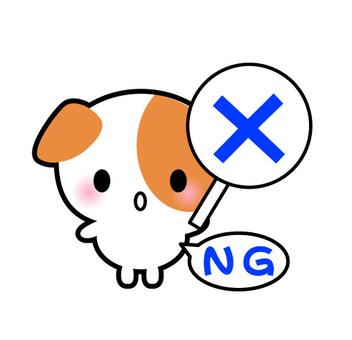 개 NG 마크