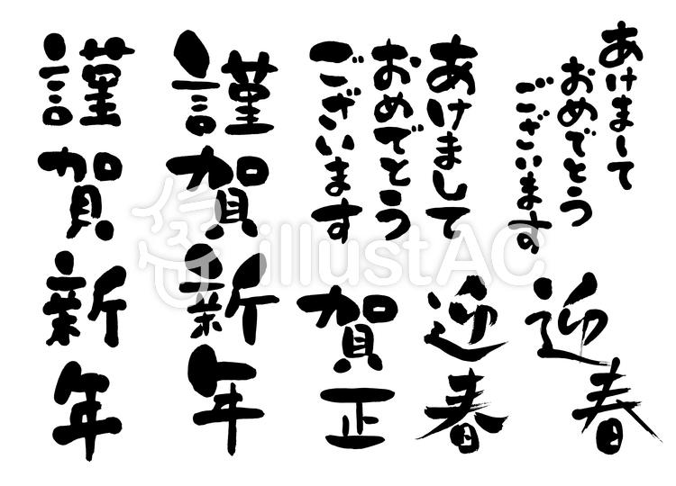 年賀筆文字セットのイラスト