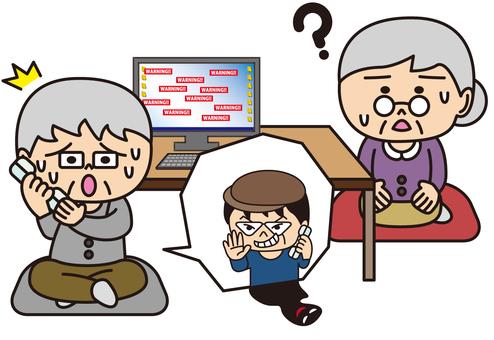 おじいさんおばあさんPCエラー2