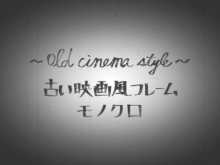 Old movie-like frame monochrome