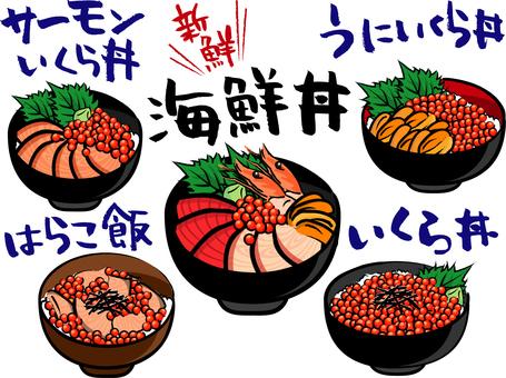 各種海鮮碗