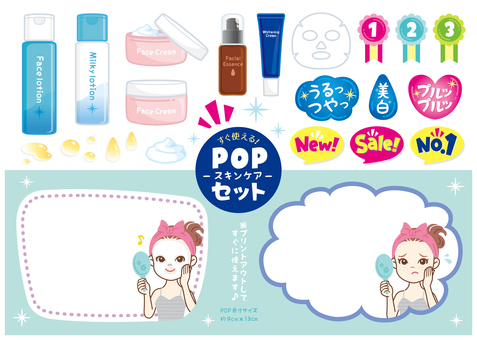 Ready-to-use POP set _ skin care