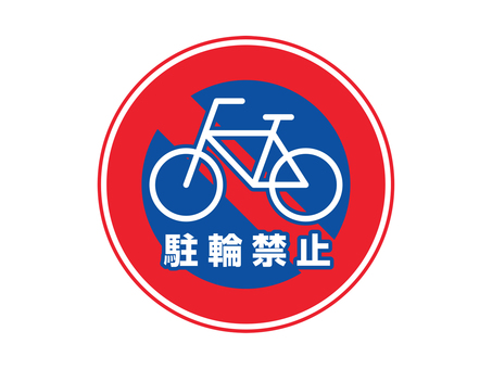 Bicycle parking (bicycle)