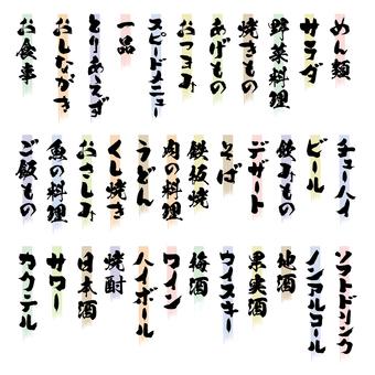 Izakaya menu material _ Vertical