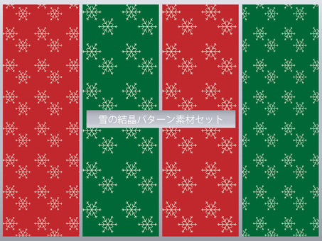 Snow crystal pattern material set A
