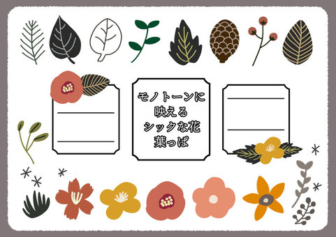 【Flower】 Plant vector material shining in monotone
