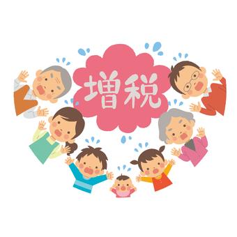 3世代7人家族 びっくり 増税