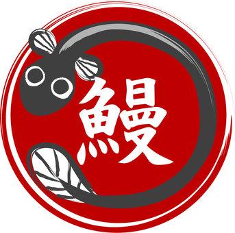 Eel logo